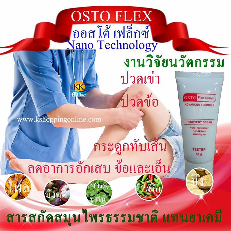 OSTO FLEX,ปวดข้อ,เข่าเสื่อม,กระดูกทับเส้น,ปวดเข่า,ปวดกล้ามเนื้อ,กล้ามเนื้ออักเสบ