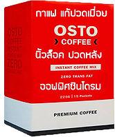 Osto Coffee,กาแฟ แก้ปวดเมื่อย,ปวดหลัง,ปว