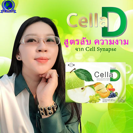 CellaD,Cell Synapse,Phyto SC,สเต็มเซลล์.