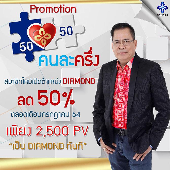 SAPP888_Promotion_July.jpg