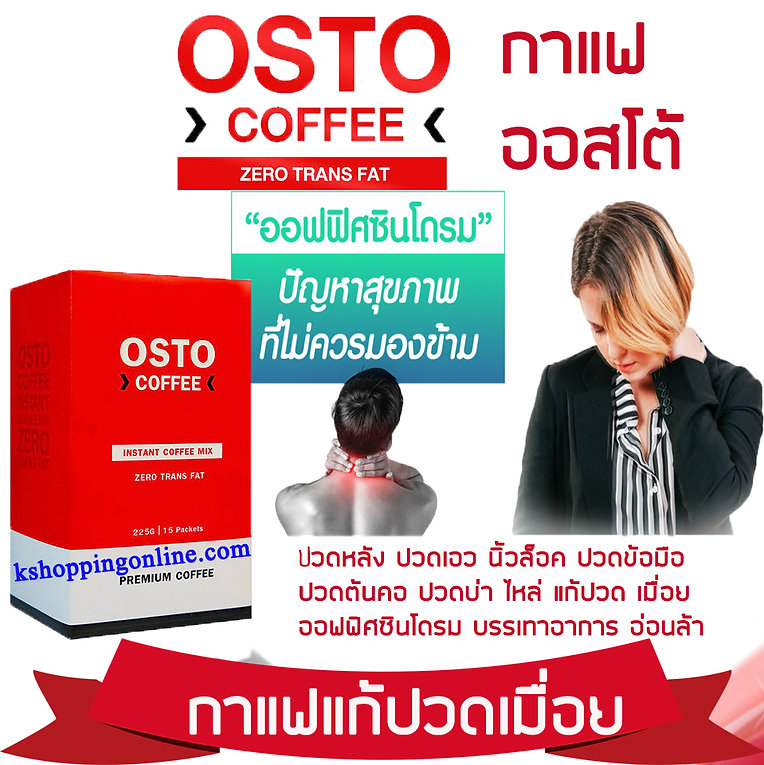 Osto Coffee,กาแฟแก้ปวดเมื่อย,ปวดเอง,ปวดห