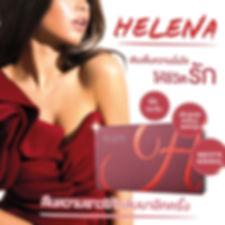 HELENA,กระชับจุดซ่อนเร้น,กระชับช่องคลอด,