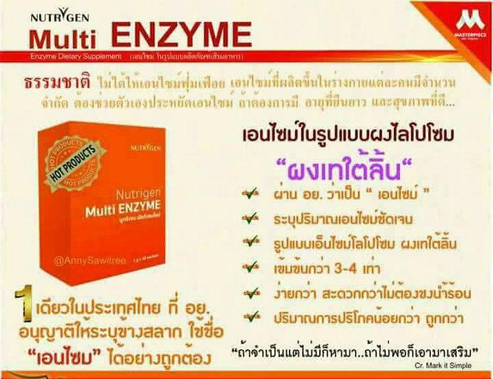 Nutrigen Multi Enzyme, นูทริเจน มัลติ เอนไซม์, Enzye, เอนไซม์,เบาหวาน,มะเร็ง,ความดัน,ลดน้ำหนัก,ลดความอ้วน,ผิวกระจ่างใส,ชะลอความแก่,โรคหัวใจ,สะเก็ดเงิน,งูสวัด,โรคผิวหนัง
