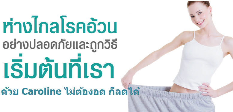 โรคอ้วน ไม่ใช่เรื่องที่ดีสำหรับทุกคน วิธีลดน้ำหนัก หรือ วิธีลดความอ้วน ช่วยให้คุณห่างไกลจาก โรคอ้วน ห่างจากสารพัดโรคที่จะเกิดจาก อ้วน แนะนำให้รับประทาน Caroline ช่วย ลดน้ำหนัก หรือ ลดความอ้วน อย่างเห็นผล