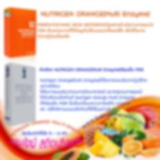 Nutrigen Orange,Multi Enzyme,เอนไซม์,มัลติ เอนไซม์,Enzyme,มะเร็ง,เบาหวาน,ความดัน,ภูมิแพ้,โรคผิวหนัง