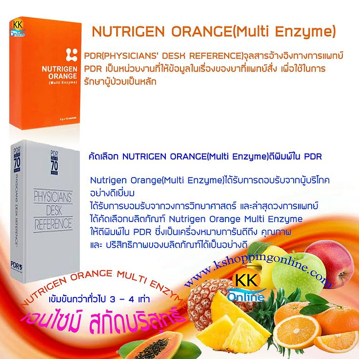 Nutrigen Orange,Multi Enzyme,เอนไซม์,มัลติ เอนไซม์,Enzyme,มะเร็ง,เบาหวาน,ความดัน,ภูมิแพ้,โรคผิวหนัง.png
