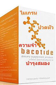 Bacotide,บำรุงสมอง,สมอง,ความจำ,ฟื้นฟูความจำ,ประสาท,สมาธิ
