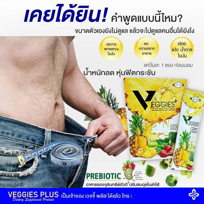 ดีท็อกซ์ลำไส้,ลดความอ้วน,ลดน้ำหนัก,Veggi