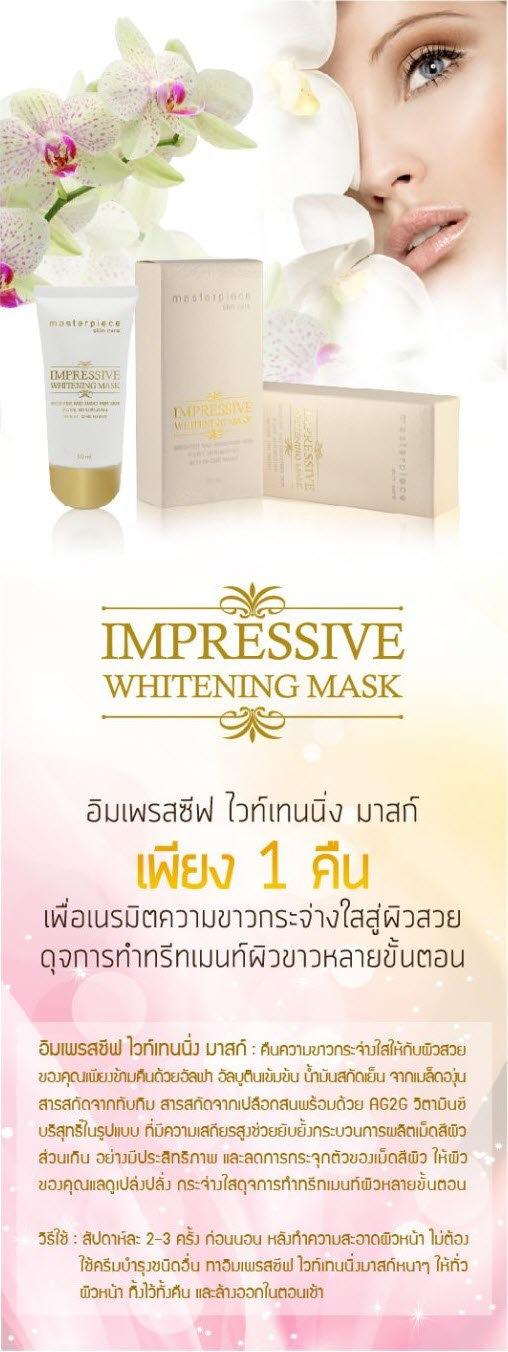 Finn Impressive whitening Mask,มาส์กหน้า,ขาวกระจ่างใส,ผิวเปล่งปลั่ง,ผิวกระจ่างใส,ผิวเรียบเนียน