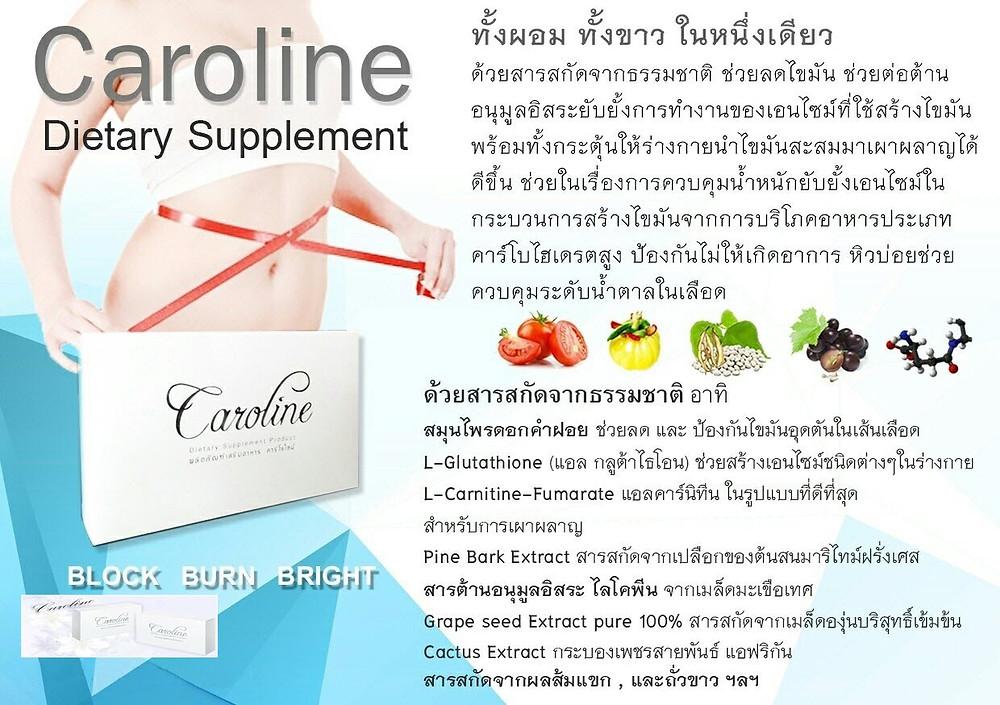 Caroline ผลิตภัณฑ์ลดน้ำหนัก หรือ ผลิตภัณฑ์ลดความอ้วน ที่ผู้ใช้จำนวนมากให้การยอมรับว่าได้ผลลัพธ์ดีจริงตามตัวอย่างผู้ใช้ผลิตภัณฑ์