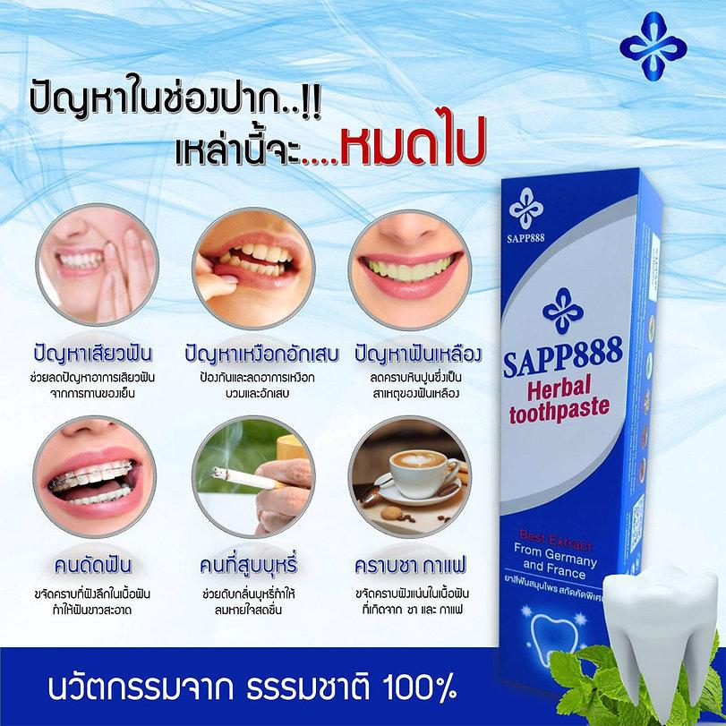 SAPP888 Herbal Toothpaste,ยาสีฟัน,ยาสมุน