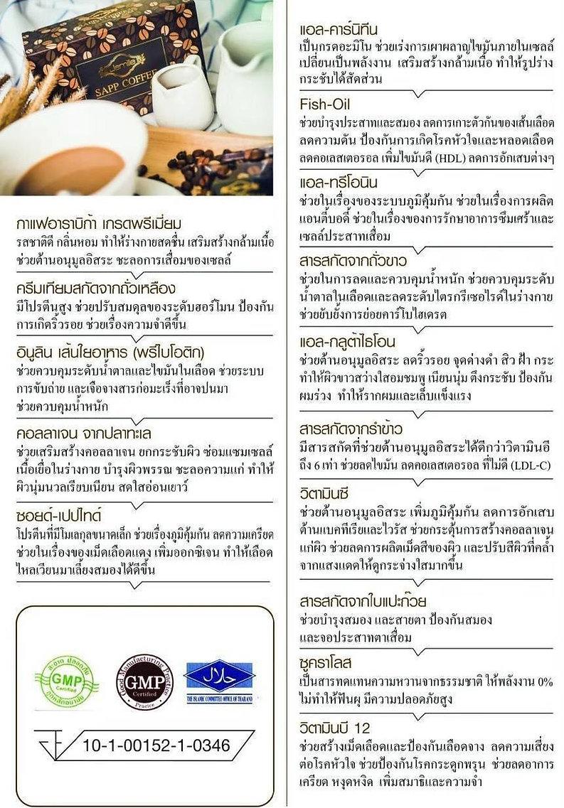 Jamille Sapp Coffee Gold,กาแฟลดความอ้วน,