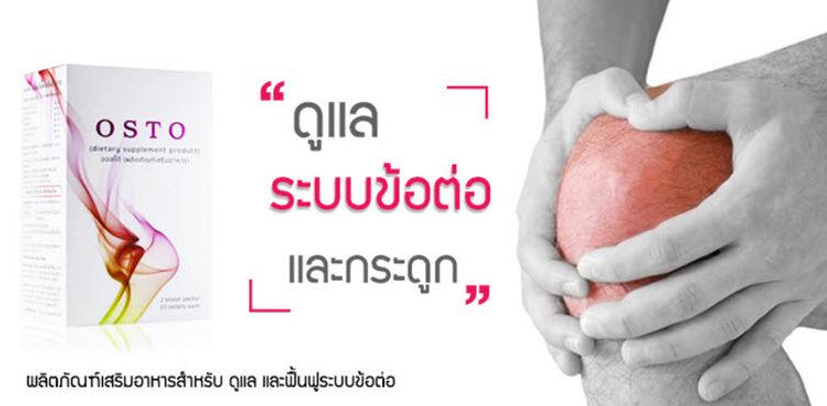 OSTO,ข้อเสื่อม,เข่าเสื่อม,โรคข้อเข่าเสื่อม,บำรุงกระดูก,ปวดกระดูก,ปวดหลัง