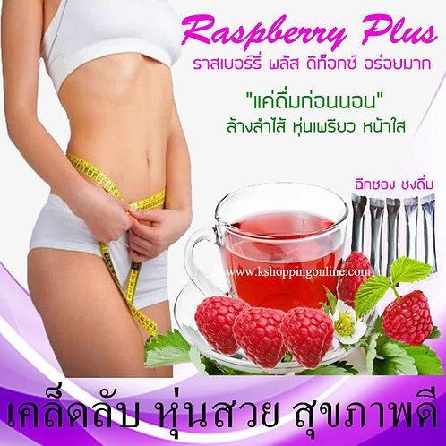 Raspberry Plus ดีท็อกซ์ลำไส้ ลดอัตราเสี่ยงการเกิด โรคมะเร็ง ช่วย ลด สิว กระ ฝ้า