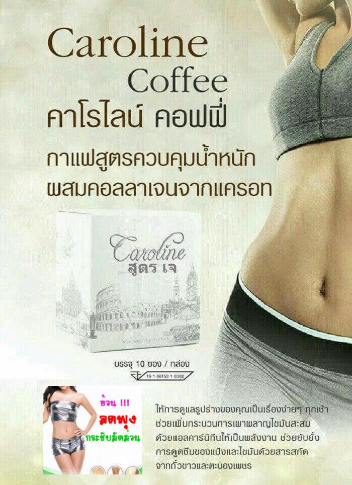 กาแฟลดน้ำหนัก,กาแฟลดความอ้วน,ลดน้ำหนัก,ลดความอ้วน,ลดหน้าท้อง,ลดพุง,ลดต้นแขน,ลดต้นขา,ลดรอบเอว,ลดเอว,Caroline Coffee,กาแฟ คาโรไลน์,ลดอ้วน