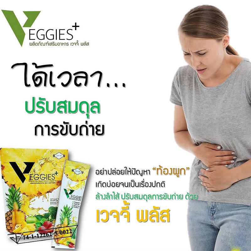 Veggies Detox,ดีท็อกซ์,VEGGIES PLUS,ดีท็