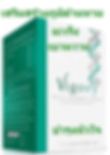 Vigory วิโกรี่ ผลิตภัณฑ์สุขภาพ คืนความอ่อนเยาว์ระดับเซลล์ พร้อมดูแลสุขภาพ มะเร็ง เบาหวาน ตับ