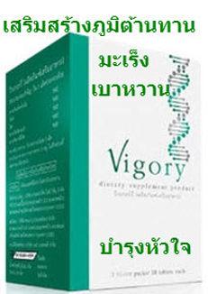 VIGORY,วิโกรี่,มะเร็ง,เบาหวาน,ความดัน,ภู