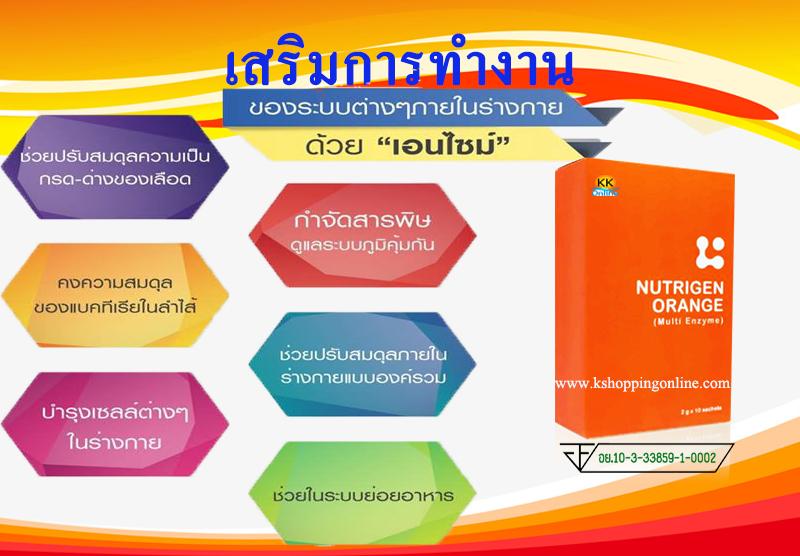 Nutrigen Orange เป็น เอนไซม์ สกัดบริสุทธิ์ 17 ชนิด ในรูปแบบผงไลโปโซม ดูดซึมผ่านใต้ลิ้น          - Nutrigen Orange Multi Enzyme ผ่าน อย.ว่าเป็น เอนไซม์ หนึ่งเดียวในโลก          - นูทริเจน ออเรนจ์ มัลติ เอนไซม์ ระบุปริมาณ เอนไซม์ ชัดเจน          - Nutrigen Orange Multi Enzyme เข้มข้นกว่า เอนไซม์ ยี่ห้ออื่น ถึง 3 - 4 เท่า          - นูทริเจน ออเรนจ์ มัลติ เอนไซม์ ง่ายกว่า สะดวกกว่ายี่ห้ออื่น ไม่ต้องชงน้ำร้อน แค่ฉีกซองเทลงใต้ลิ้น          - Nutrigen Orange Multi Enzyme ใช้ปริมาณในการบริโภคน้อยกว่า ถูกกว่ายี่ห้ออื่น          อนึ่ง ในการเสริม เอนไซม์ สดจากพืชเป็นการสกัด เอนไซม์ สดจากพืช เพื่อช่วยในการเพิ่มประสิทธิภาพการย่อยอาหาร