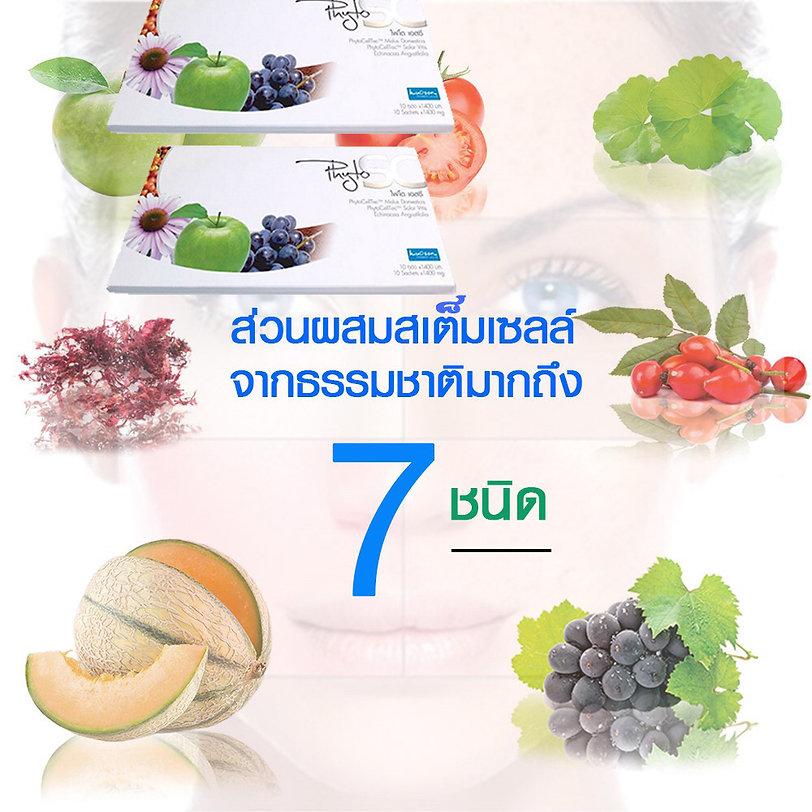 Phyto SC,ไฟโต เอสซี,สเต็มเซลล์,สิว,ฝ้า,ก