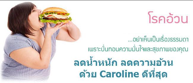 โรคอ้วน อย่าคิดว่าเป็นเรื่องธรรมดาของอายุ ความจริงแล่้ว โรคอ้วน เป็นเรื่องที่อันตรายมาก คนที่มีรูปร่าง อ้วน จะมีอายุที่สั้นกว่าคนที่มีรูปร่างปกติเหมือนคนทั่วไป คุณจำเป็นต้อง ลดน้ำหนัก ลดความอ้วน ด้วย Caroline โดยด่วน