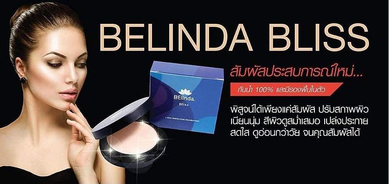 Belinda Bliss, แป้งพัฟ ทูเวย์ ,แป้ง.jpg