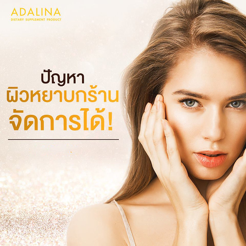 Adalina,สเต็มเซลล์,StemCell,Adalina,Adal