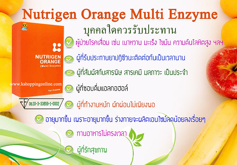 Nutrigen Orange Multi Enzyme,มัลติ เอนไซม์,เอนไซม์,เบาหวาน,มะเร็ง,ผิวขาวใส,ผิวกระจ่างใส,ความดัน,ภูมิแพ้