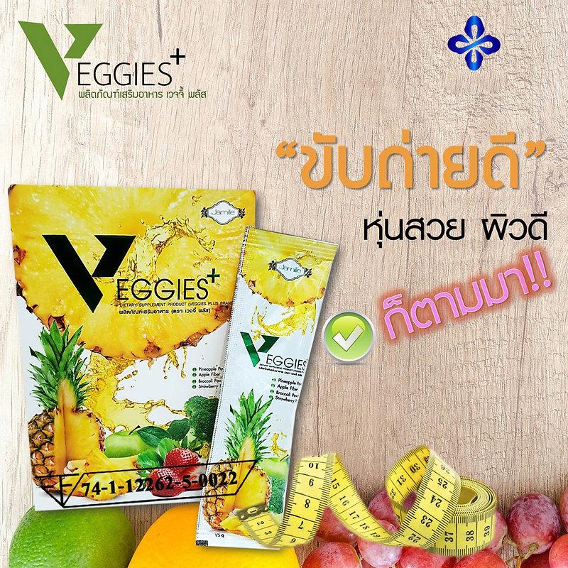 Veggies Plus,Veggies,Veggies Detox,ดีท็อ
