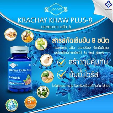 Krachay Khaw Plus, โควิด19.jpg
