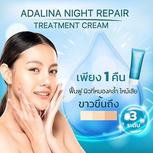 Adalina Night Repair Treatment Cream ฟื้นฟู ผิวที่หมองคล้ำ ไหม้เสีย ให้ขาวขึ้น