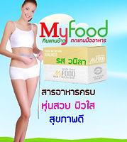 MyFood,ลดน้ำหนัก,ลดความอ้วน,ลดหน้าท้อง,ล