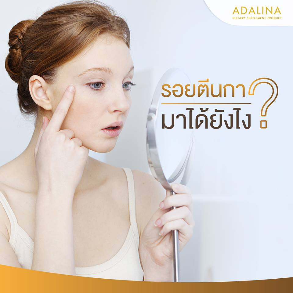 Adalina Stem Cell ( อดาลีน่า สเต็มเซลล์ )นวัตกรรมใหม่ล่าสุด ที่ดีที่สุด             Adalina StemCell ช่วย ชะลอความแก่ หรือ ชะลอความชรา ลดริ้วรอย ลดจุดด่างดำ ช่วยให้คุณมี ผิวกระจ่างใส ผิวเรียบเนียน ผิวเนียนนุ่ม ช่วยให้ถุงใต้ตาดีขึ้น นี่คือ Adalina ( อดาลีน่า ) สเต็มเซลล์จากพีช ปลอดภัย 100 %