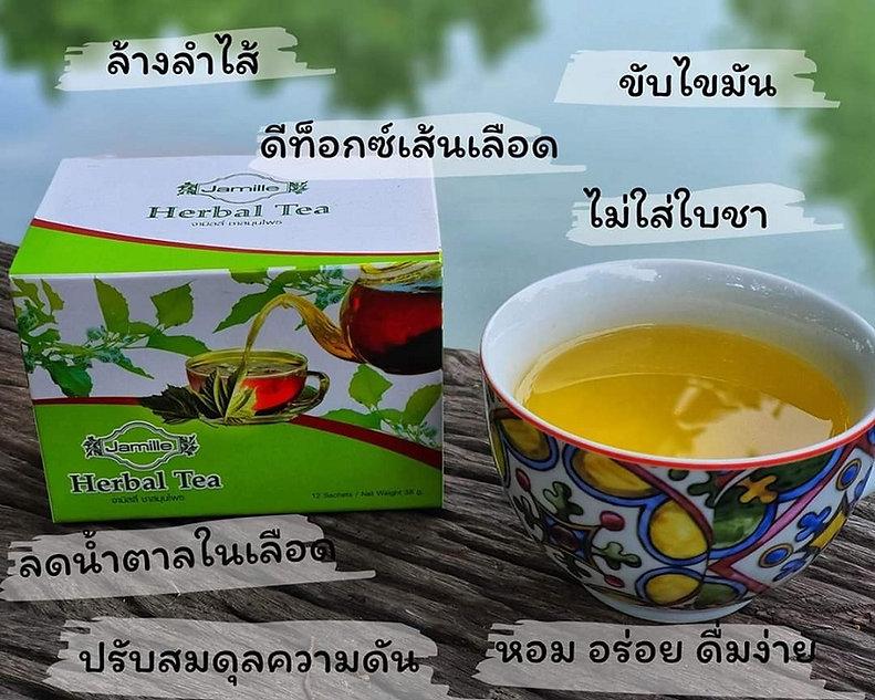 ชา สมุนไพร,Jamille Herbal Tea,Herbal Tea