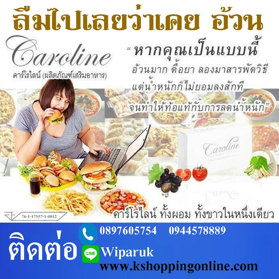 Caroline ผลิตภัณฑ์ลดน้ำหนัก หรือ ผลิตภัณฑ์ลดความอ้วน ที่ผู้ใช้จำนวนมากให้การยอมรับว่าได้ผลลัพธ์ดีจริงตามตัวอย่างผู้ใช้ผลิตภัณฑ์ คาโรไลน์ ด้านซ้ายมือนี้  Caroline ให้ผลลัพธ์ทั้งการ ลดน้ำหนัก หรือ ลดความอ้วน ทั้งช่วยในเรื่อง ลดหน้าท้อง หรือ ลดพุง ลดต้นแขน ลดต้นขา ลดรอบเอว หรือ ลดเอว อย่างได้ผลดีจริง