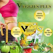 Detox,ดีท็อก,ดีท็อก,,Detox ลำไส้,ลดน้ำหนัก,ลดความอ้วน,Veggies Plus,เวจจี้ พลัส,ลดหน้าท้อง,