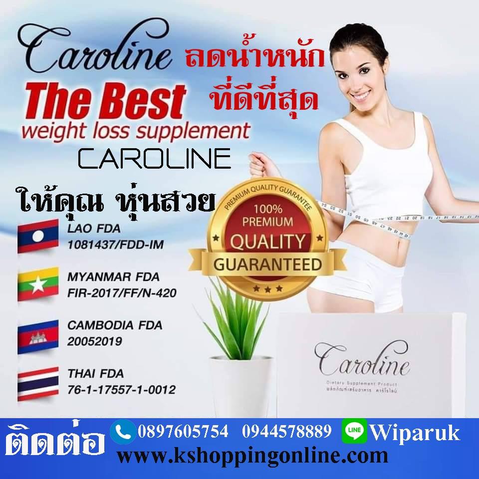 Caroline ผลิตภัณฑ์ เสริมอาหาร หรือ อาหารเสริม ที่เป็นตัวช่วยในการ ลดน้ำหนัก หรือ ลดความอ้วน หรือจะใช้เพื่อ ควบคุมน้ำหนัก ก็ดีเหมือนกัน นี่คือ ผลิตภัณฑ์สำหรับ ลดน้ำหนัก ที่ดีที่สุด ได้รับความไว้วางใจจากผู้ใช้ผลิตภัณฑ์ Caroline ทั้งในประเทศและต่างประเทศ ซึ่งจากภาพด้านบนนี้บริษัท Masterpiece Life Vision จำกัด จำหน่าย Caroline ไปหลายประเทศ