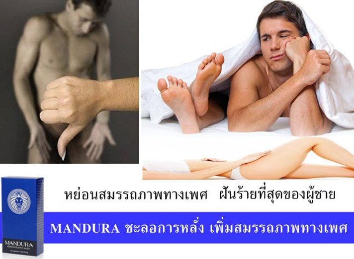 เสื่อมสมรรถภาพ,หลั่งเร็ว,หลั่งไว,ไม่แข็ง,ผลิตภัณฑ์ผู้ชาย,Mandura,ล่มปากอ่าว,นกเขาไม่ขัน