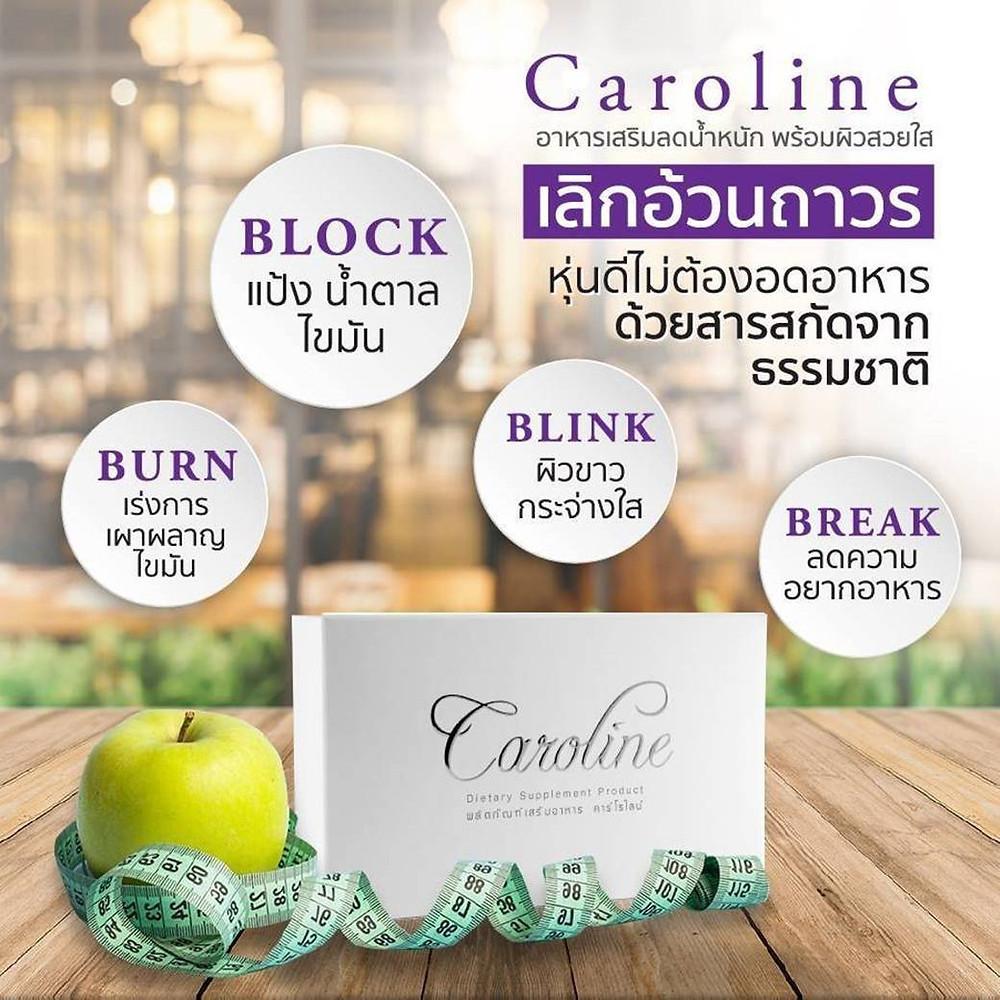 Caroline ช่วยให้คุณ หุ่นดี หุ่นสวย จากการ ลดน้ำหนัก หรือ ลดความอ้วน อย่างเห็นผลลัพธ์ชัดเจน ลดจริง ลดเร็ว อย่างปลอดภัย นี่คือ วิธีลดน้ำหนัก ลดความอ้วน ที่คุณใช้แล้วดีจริง