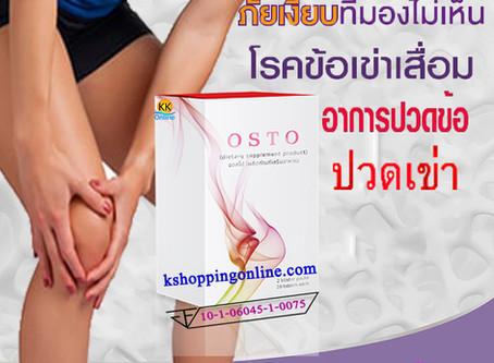 OSTO บำรุงกระดูก ช่วยเรื่อง ข้อเสื่อม เข่าเสื่อม ปวดเข่า ปวดกระดูก