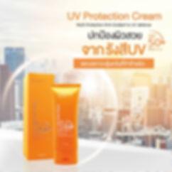 UV Protection Cream,ครีมกันแดด,UV Protec