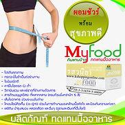 ลดความอ้วน,ลดน้ำหนัก,MyFood Meal Replace