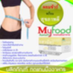 ลดความอ้วน,ลดน้ำหนัก,MyFood Meal Replacement