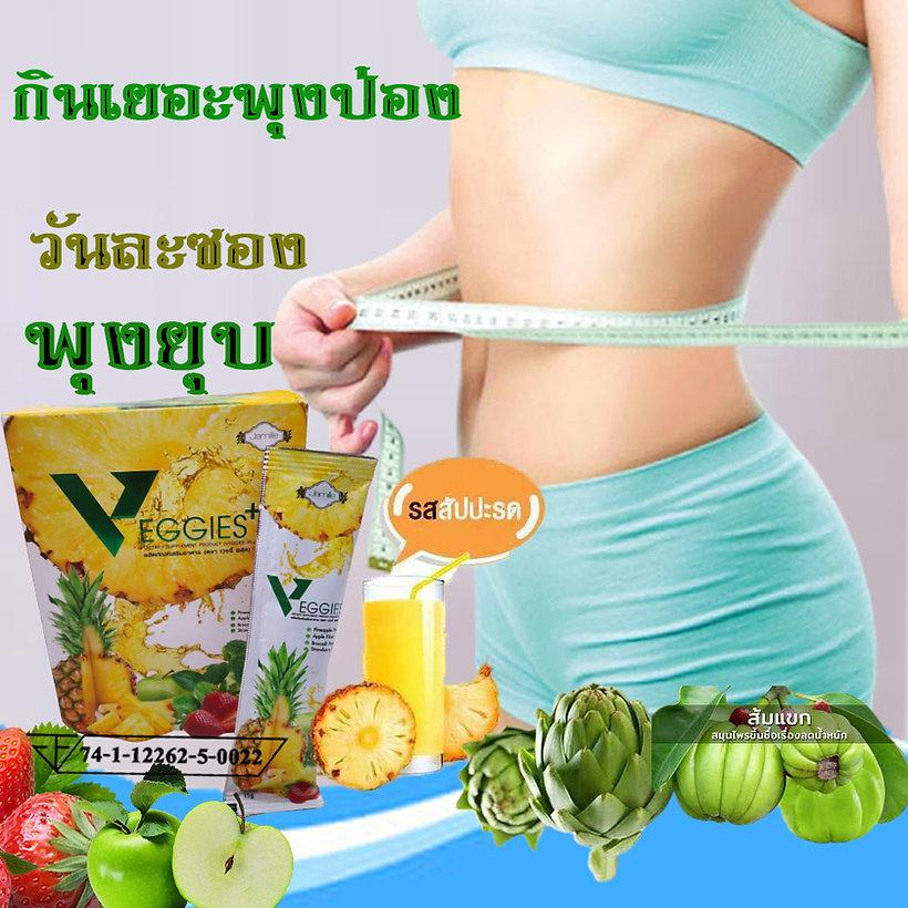 Veggies Plus,ดีท็อก ลดน้ำหนัก,ดีท็อกซ์ ล