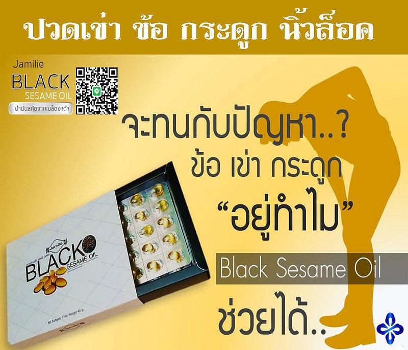 SESAME OIL,Jamille Sesame Oil,ปวดเข่า,ข้