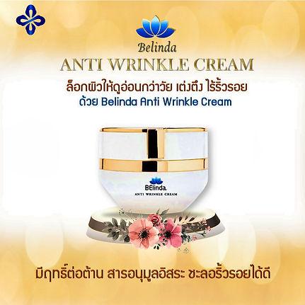 Anti Wrinkle Cream,ลดริ้วรอย.jpg