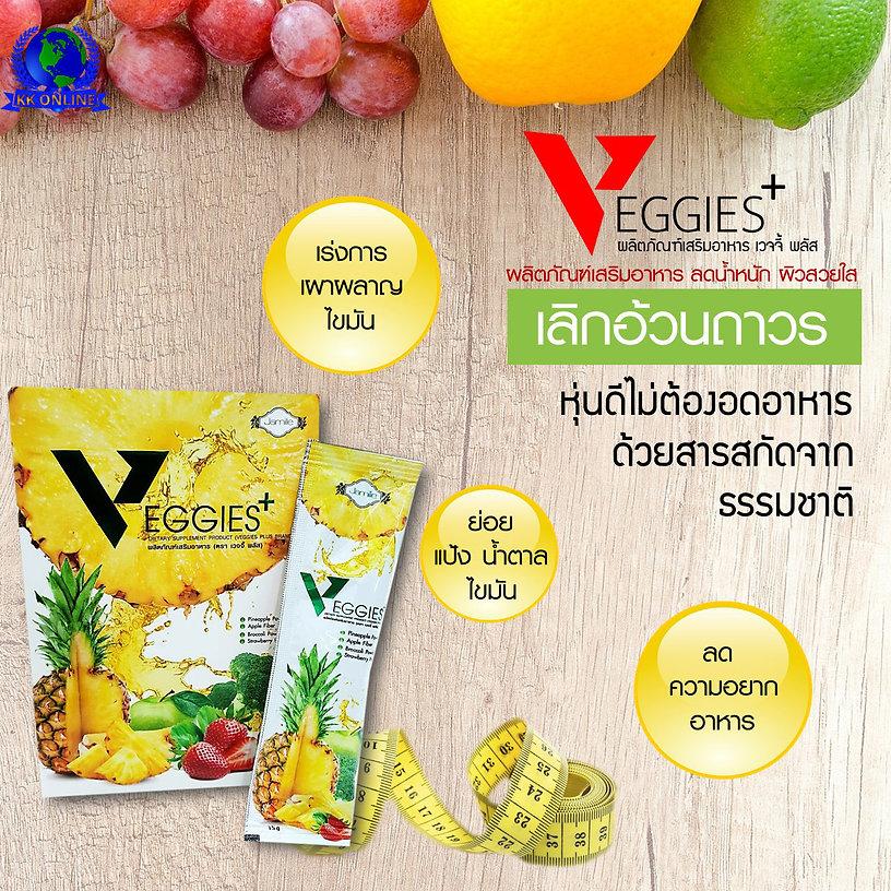Veggies +,Veggies Plus,เวจจี้ พลัส,ดีท็อ