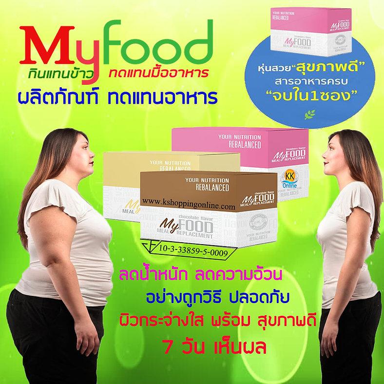 My Food Meal Replacement,ลดความอ้วน,ลดน้