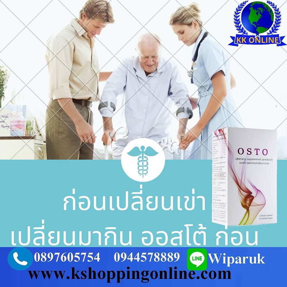 """OSTO กับ อาหารบำรุงเข่า โดยปกติทั่วไป อาหารบำรุงเข่า หลังจากผ่าตัดและอาหารสำหรับผู้ป่วย เข่าเสื่อม ที่ไม่ได้ผ่าตัดจะคล้ายๆ กัน โดยปกติแพทย์จะแนะนำให้รับประทานอาหารให้ครบ 5 หมู่ เน้นผักผลไม้ในสัดส่วนที่มากขึ้นเพื่อให้ร่างกายได้รับวิตามินและเกลือแร่รวมทั้งสารต้านอนุมูลอิสระที่เพียงพอ ที่ไม่ควรทำเป็นอย่างยิ่งคือ ต้องล้างให้สะอาดปราศจากยาฆ่าแมลง แต่ต้องยอมรับว่าการรับประทานอาหารให้ครบ 5 หมู่ เพื่อให้ได้สารอาหารที่เป็นประโยชน์ในเรื่องเกี่ยวกับบำรุงเข่า จริงๆ นั้น เป็นเรื่องที่ยากยิ่งกว่าเข็ญครกขึ้นภูเขาเพราะไม่มีใครที่จะสามารถรับประทานอาหารให้ครบ 5 หมู่ ในแต่ละมื้อได้อย่างแน่นอน และต้องรับประทานต่อมื้อกี่กิโลกรัมถึงจะเพียงพอต่อความต้องการของร่างกายและคงไม่ใช่เรื่องง่ายๆที่ผู้ป่วยแต่ละคนจะรู้-เข้าใจว่าควรรับประทานผักผลไม้ชนิดใดบ้าง แนะนำให้รับประทาน ผลิตภัณฑ์ บำรุงกระดูก ชื่อ OSTO """" ออสโต้ """"ดีที่สุด เห็นผลลัพธ์ดีจริง OSTO """" ออสโต้ """"เป็นผลิตภัณฑ์สำหรับดูแล ระบบข้อต่อและกระดูก โดยเฉพาะ และได้รับการตอบรับจากผู้ป่วยเกี่ยวกับ ปวดเข่า ปวดกระดูก ข้อเสื่อม เข่าเสื่อม บางคนเดินแทบไม่ได้มีปัญหาในการดำรงชีวิตประจำวันเป็นอย่างมากต้องทนทุกข์ทรมานกับความเจ็บปวดด้วย ปวดเข่า ปวดกระดูก ข้อเสื่อม เข่าเสื่อม บางคนเป็น นิ้วล็อค แต่พอรับประทาน OSTO """" ออสโต้ """"เพียงไม่กี่กล่องอาการเจ็บปวดก็เริ่มดีขึ้นตามตัวอย่างผู้ใช้ผลิตภัณฑ์ บำรุงกระดูก OSTO """" ออสโต้ """"ที่ปรากฎบนVDO นั้น"""