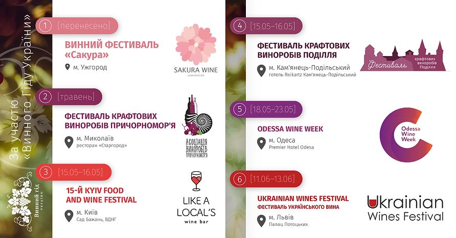 Афіша-Винний-Фестивалів-весна-літо_ФБ1.p